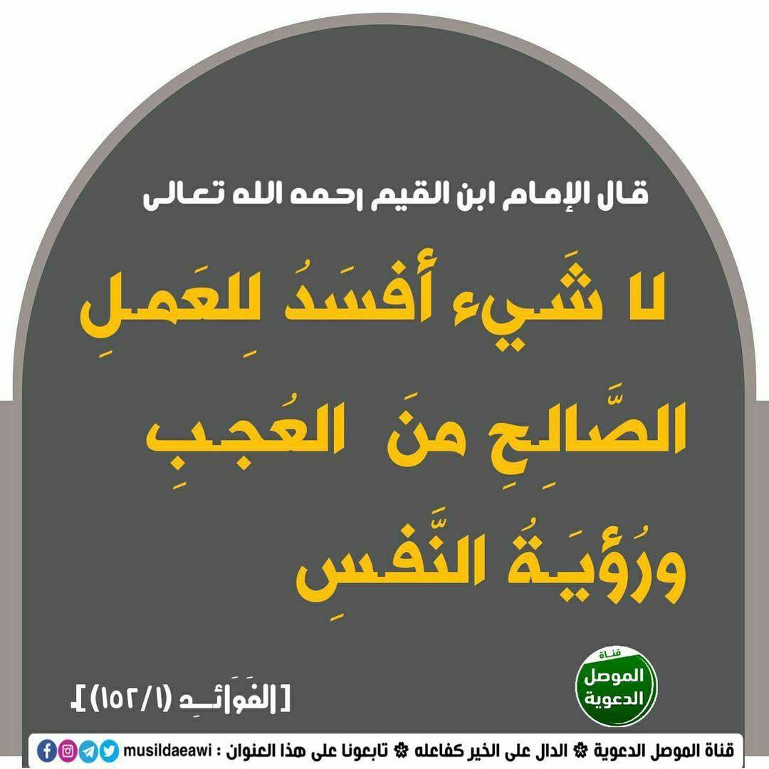 أبن القيم In 2021 Islamic Inspirational Quotes Islamic Images Inspirational Quotes