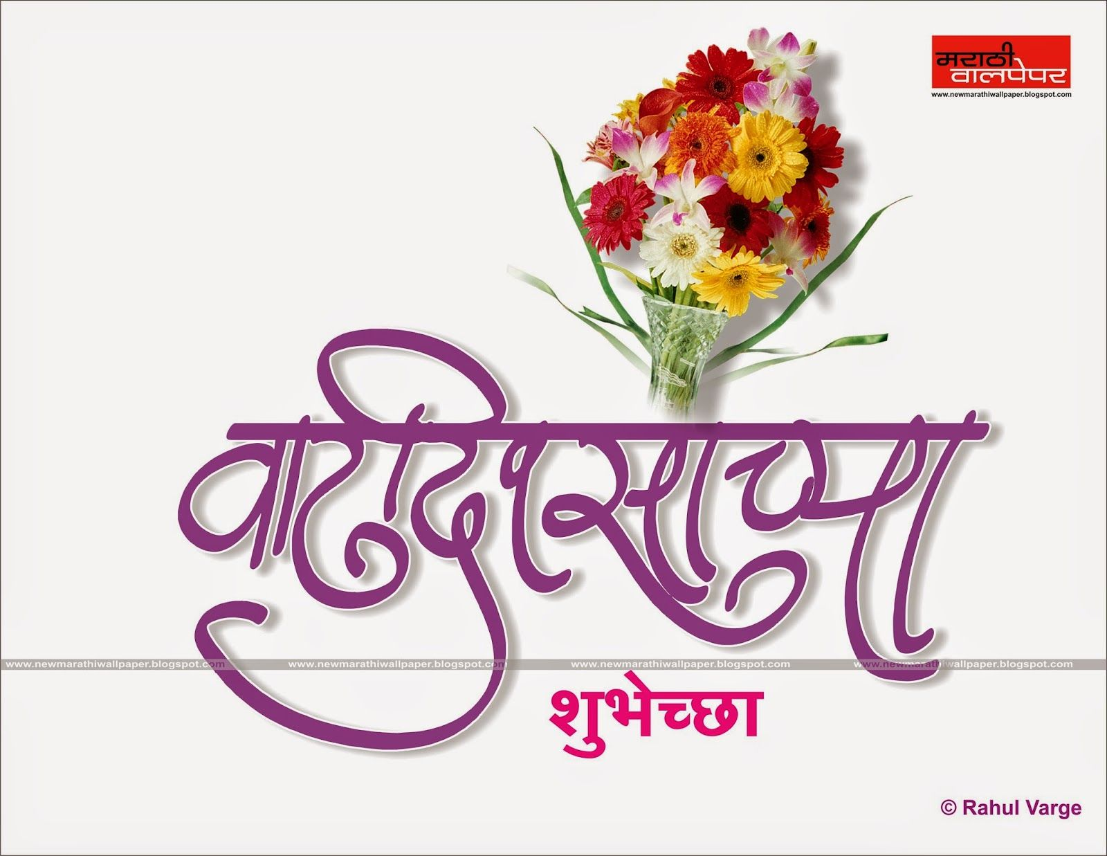 Birthday Marathi Wallpaper New Marathi Walllpaper www