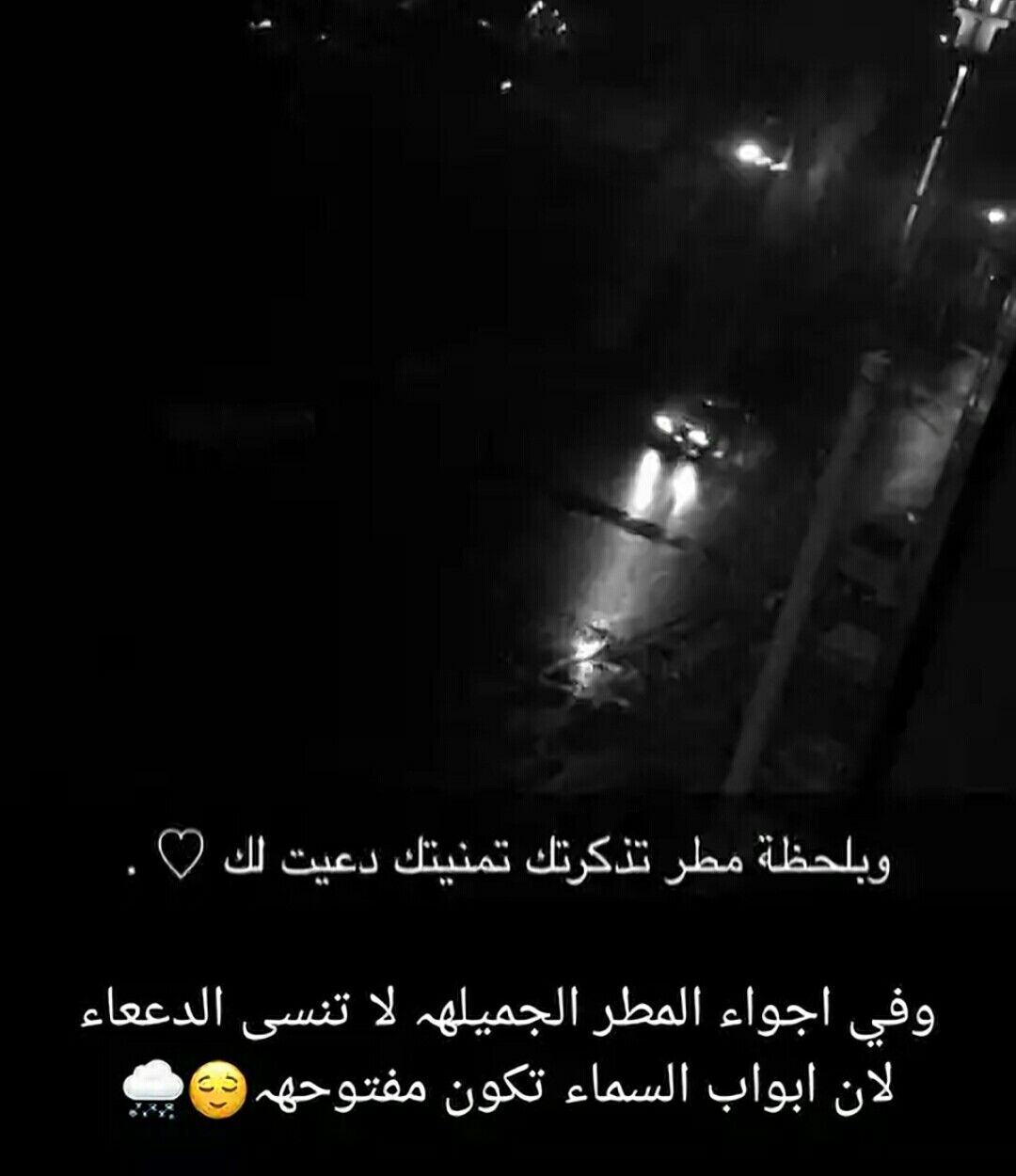 Pin By Hie07 On سناب شات Beautiful Words Words Dsi