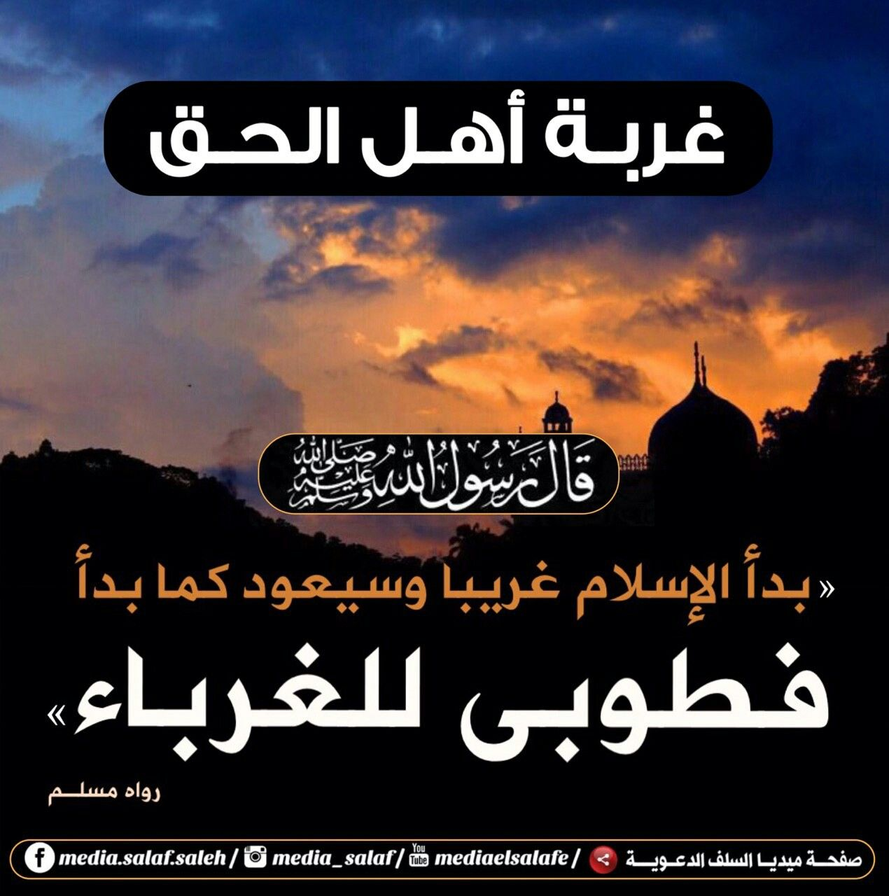 Pin By Rozhgar Nadhif On الأحاديث النبوية Ahadith Islam Quran Arabic