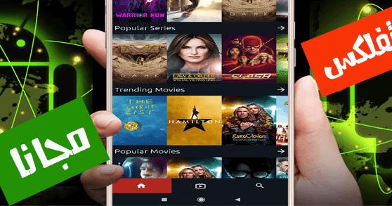 افضل تطبيق بديل لمشاهدة افلام ومسلسلات نتفليكس Netflix مجانا Netflix Free Popular Series Watch Netflix