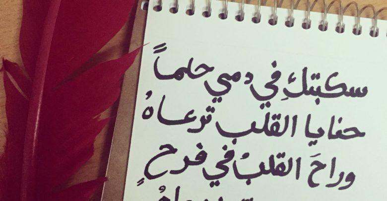 شعر خليجي عن الشوق والحنين للحبيب كلمات مؤثرة وقوية Arabic Calligraphy Novelty Sign Save