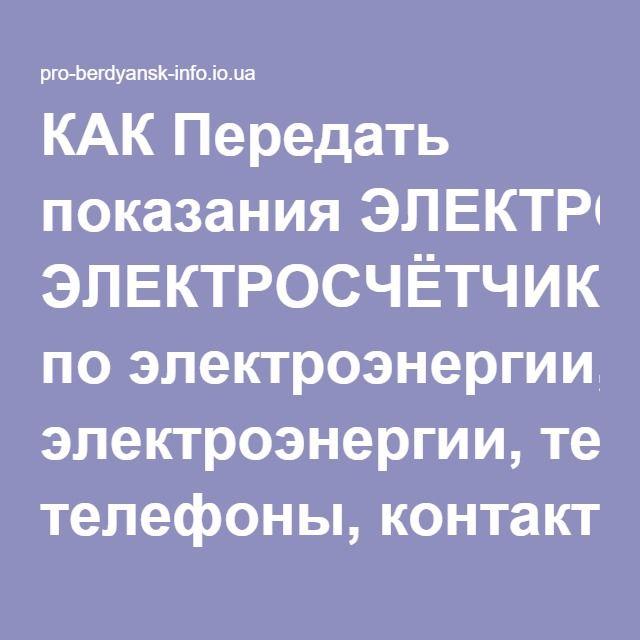 КАК Передать показания ЭЛЕКТРОСЧЁТЧИКА по электроэнергии, телефоны, контакты, БГРЭС, Бердянск