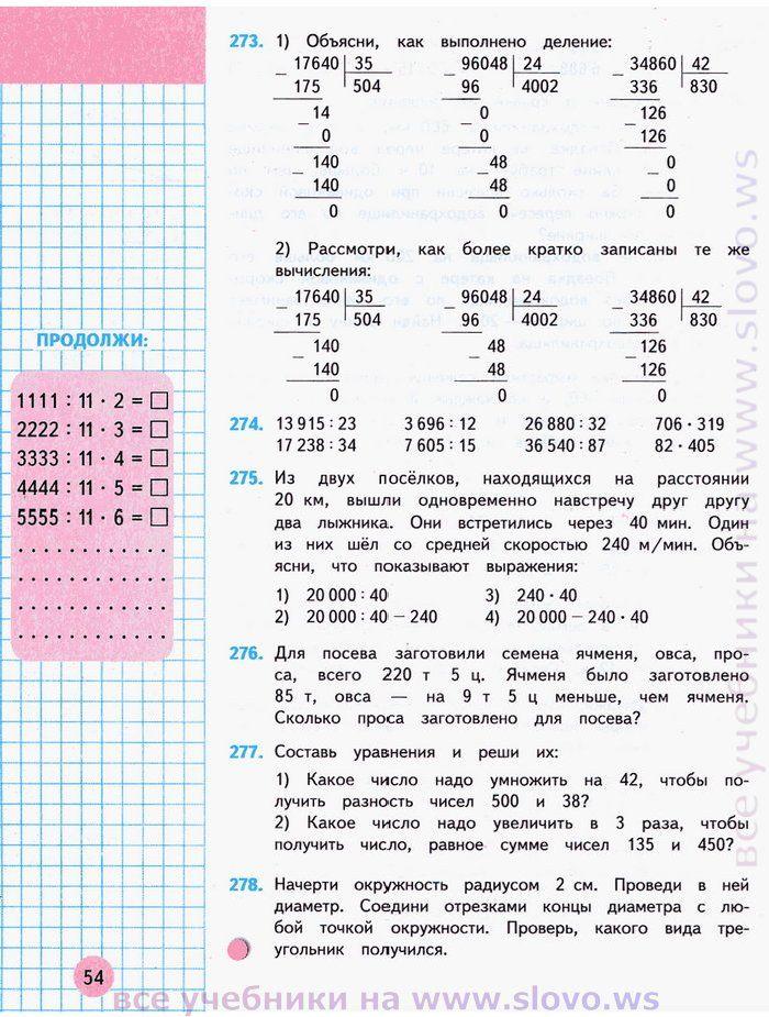 И.п агабекян английский решебник онлайн страница 74 упражнение