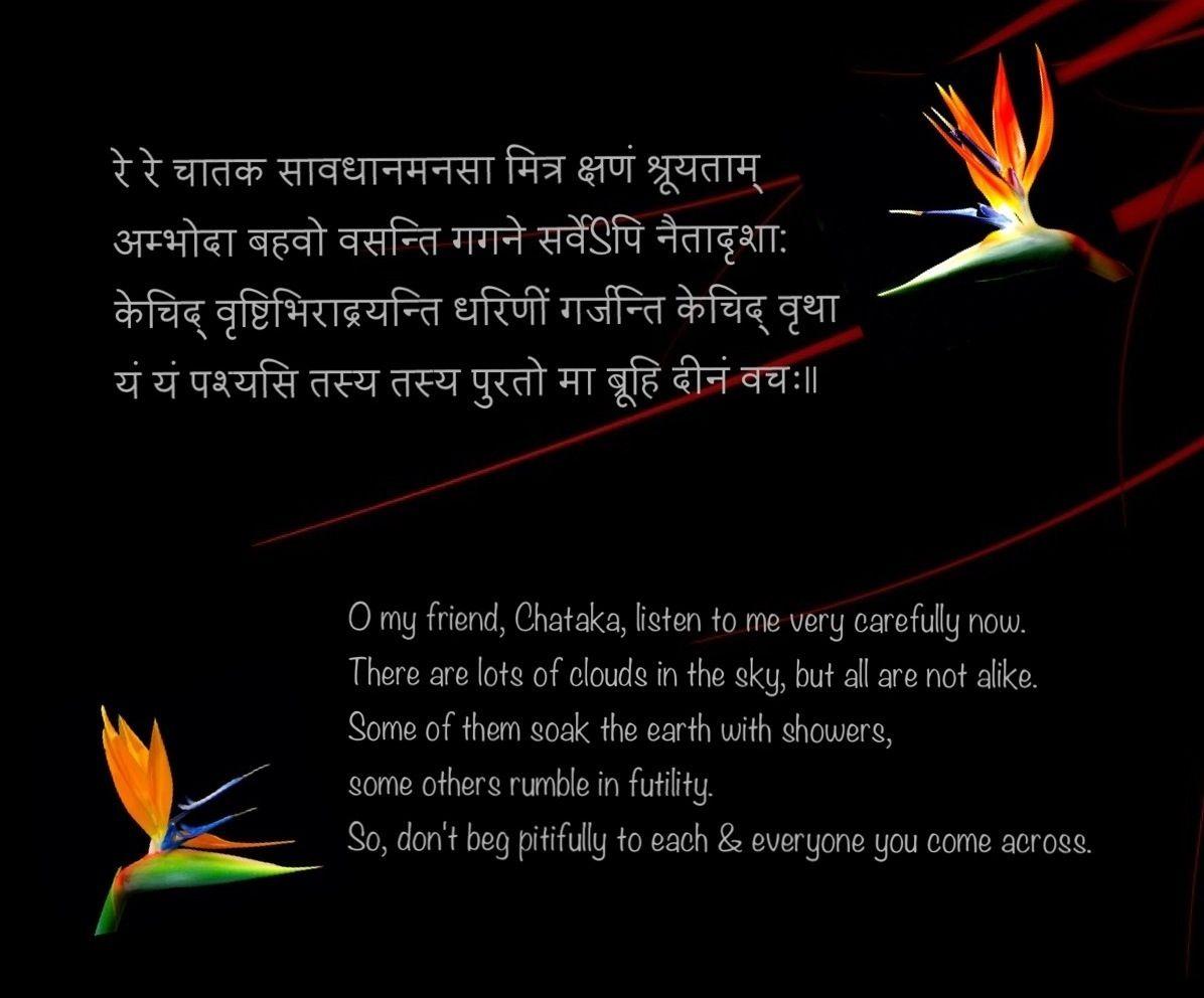 Sanskrit Quote 9 र र च तक Sanskrit Quotes Sanskrit Language Marathi Quotes