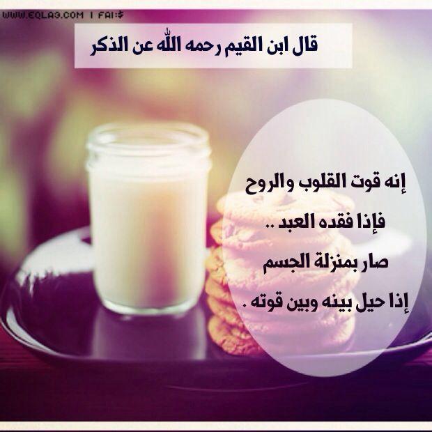 من أقوال ابن القيم عن الذكر Quran Verses Wise Arabic Quotes