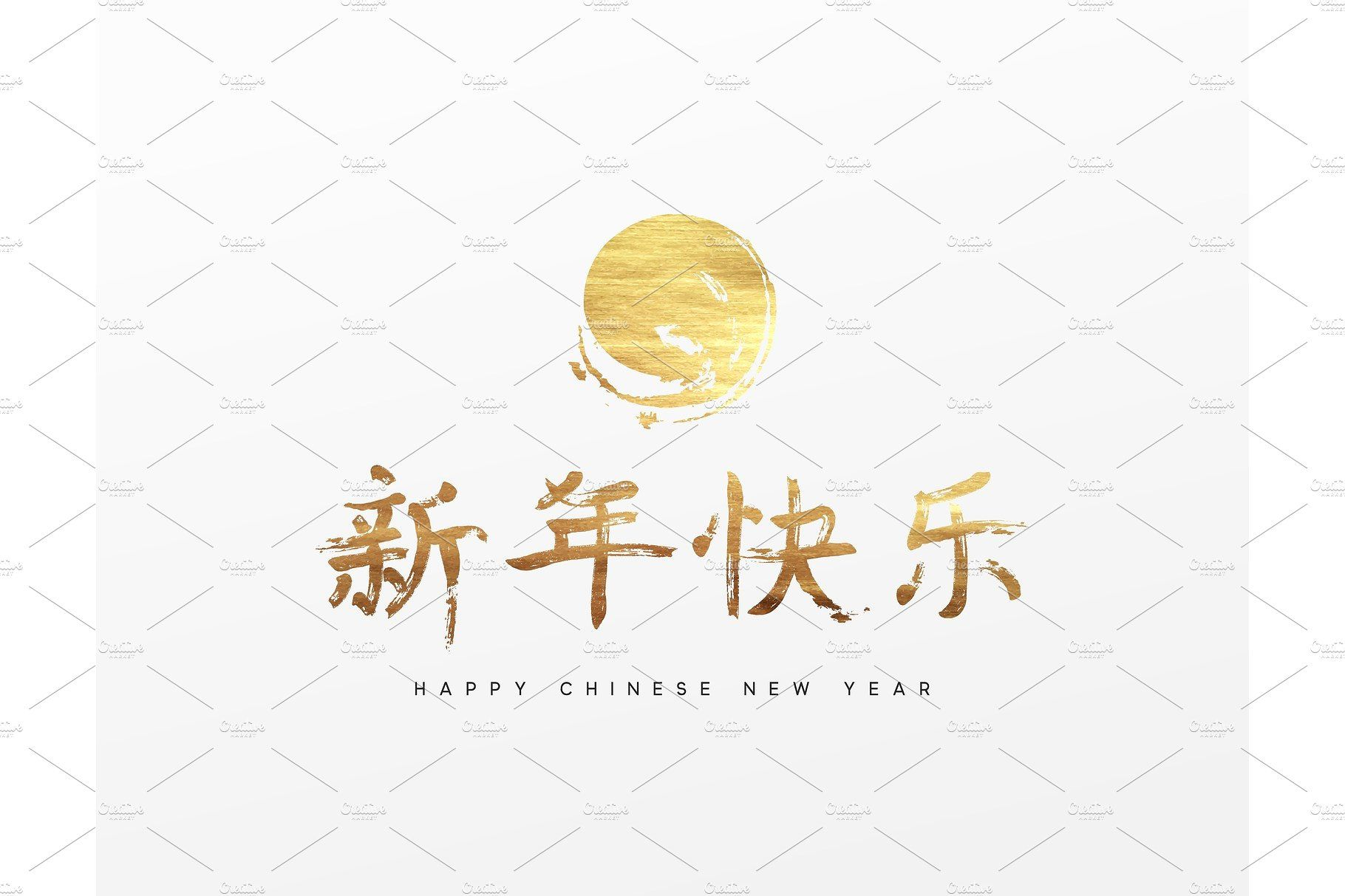 Happy New Year Lettering Chinese Hieroglyph Greeting Card With Golden Moon Happy New Year Letter Happy Year Happy New Year