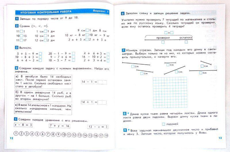 Тесты по математике за 1 полугодие 2 класс школа 2100 демидова козлова