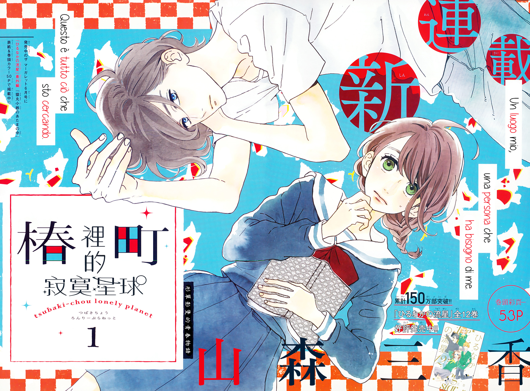 Tsubaki-chou Lonely Planet - vol 1 ch 1 Page 5 | Batoto!