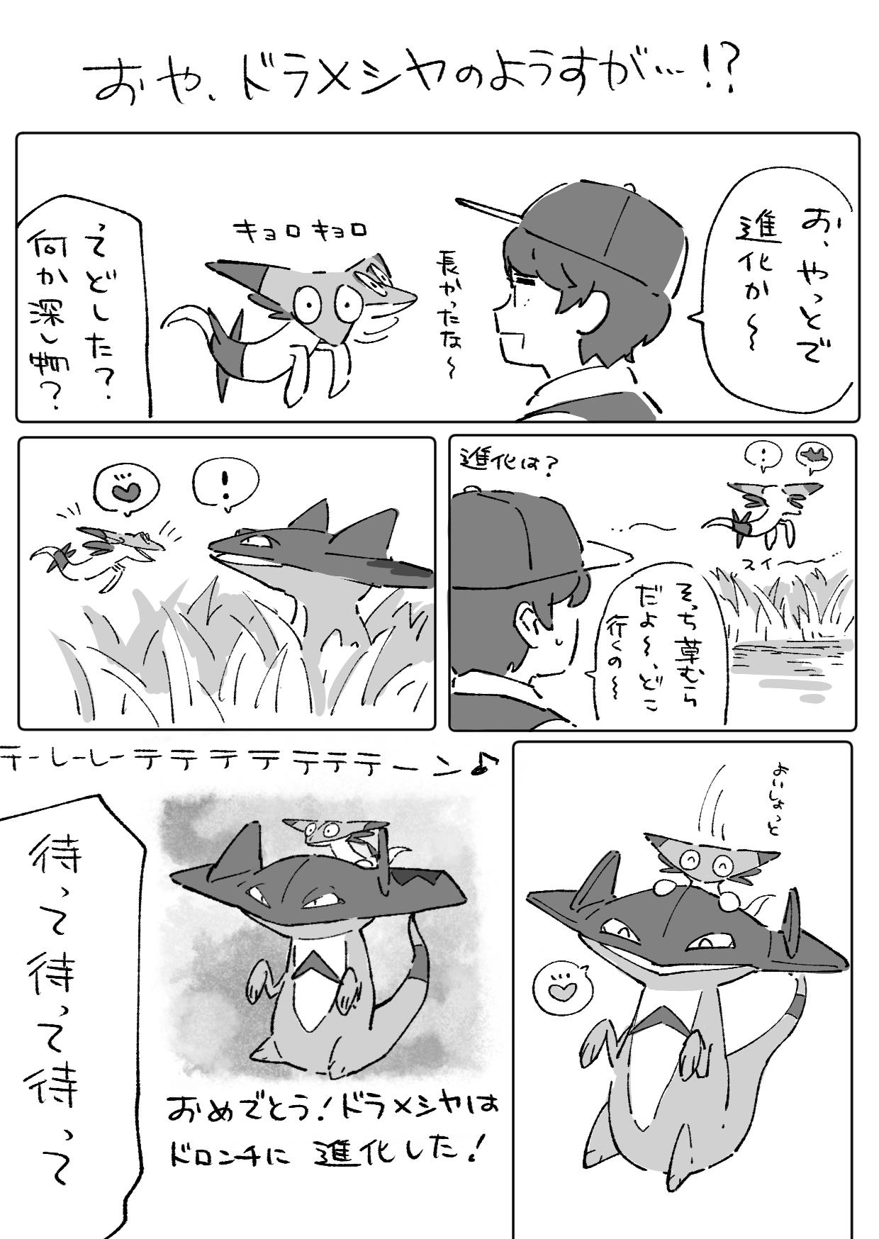 進化 ブリムオン