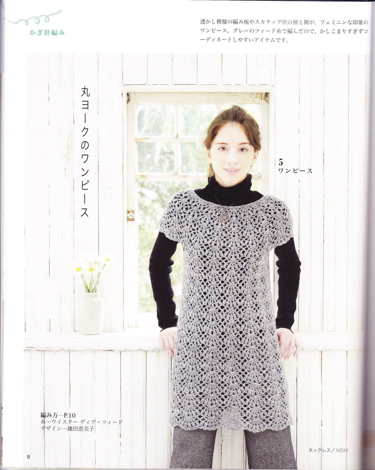 Pull con abanicos rincon tunics and crochet dresses crochet tunic free pattern bankloansurffo Gallery