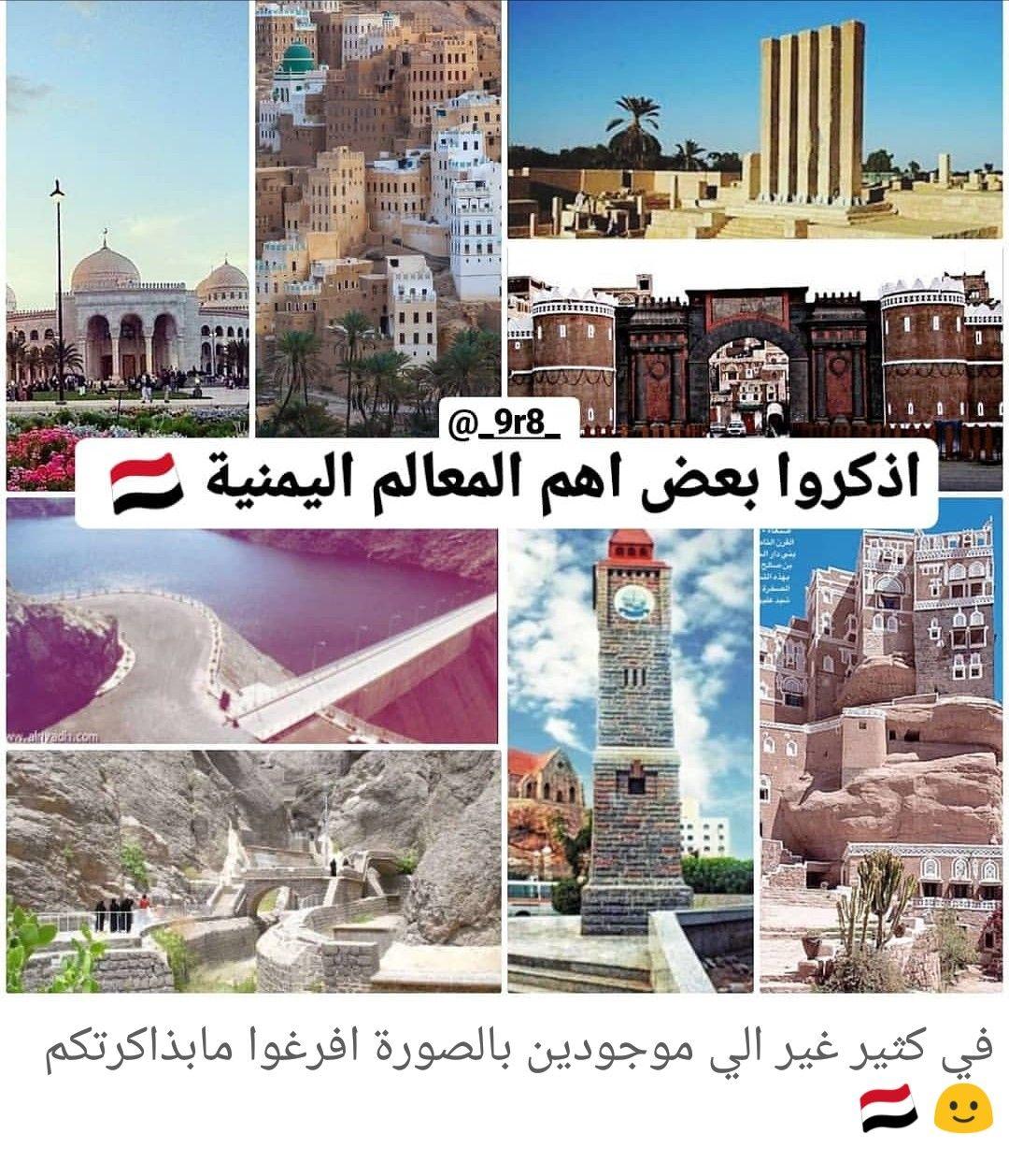 Pin By Hanan Alhajj On اليمن Places Around The World Yemen Around The Worlds