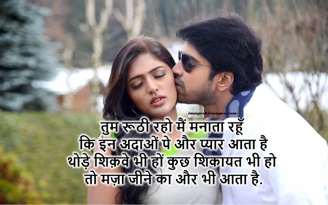 Images hi images shayari : Pyaar mein nok jhonk shayari image