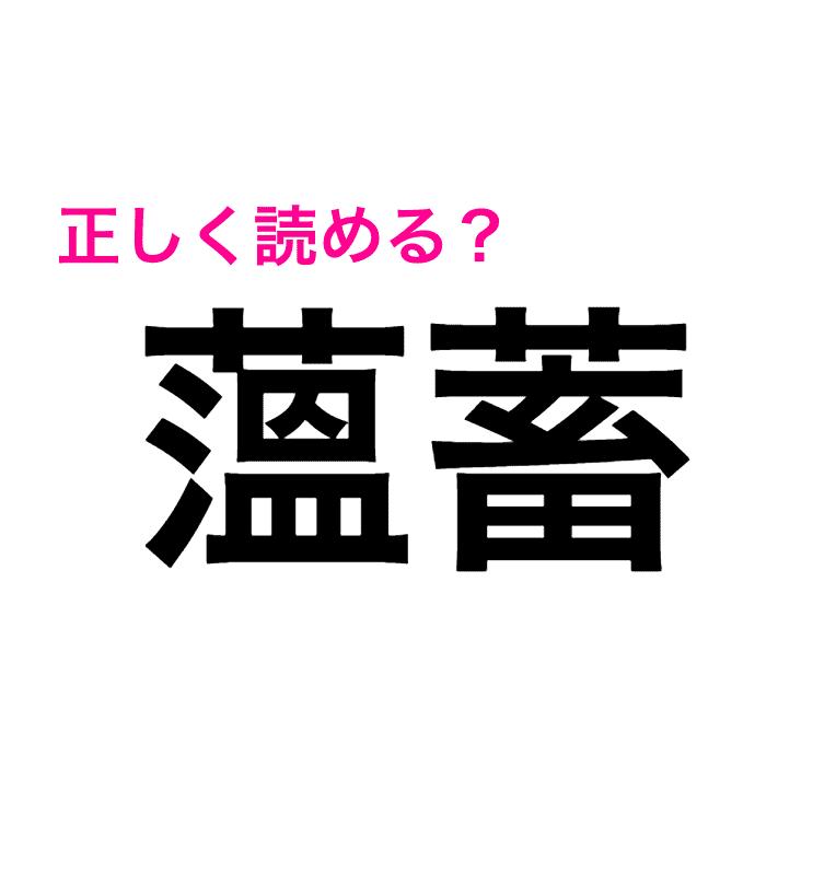 多い 漢字 の 画数 画数の多い漢字/小学生の子供が謎の難しい漢字を書いているんですが。