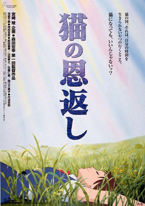 Posters of Studio Ghibli - NYTimes.com