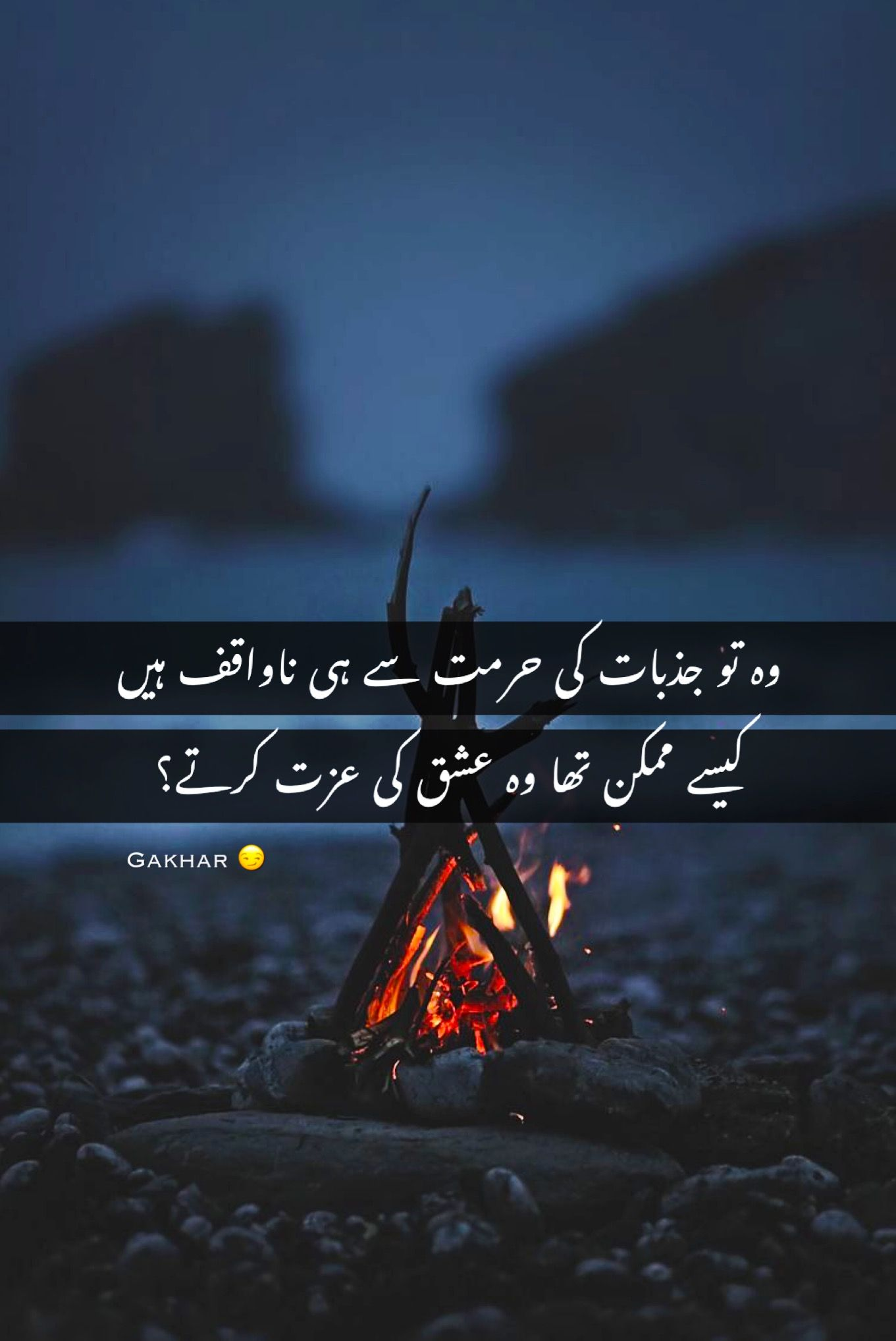 Pin by Sadaf Nasir on Poetry | Urdu poetry, Love poetry ...
