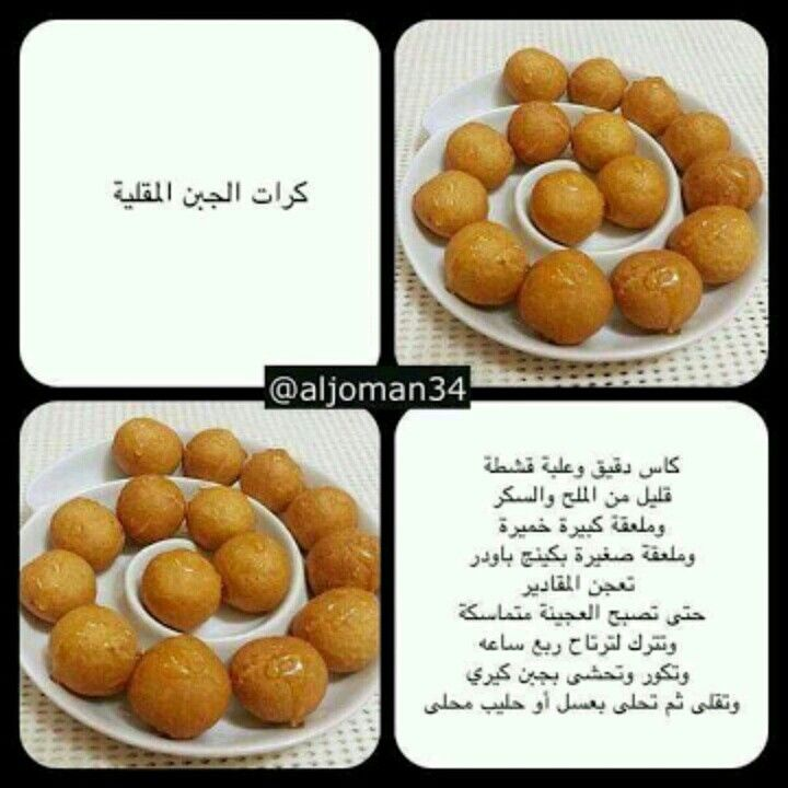 كرات الجبن المقليه Food And Drink Food Dessert Cake Recipes