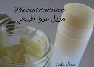 علياء البيطار مزيل عرق منزلي Natural Deodorant Natural Deodorant Recipe Homemade Natural Deodorant