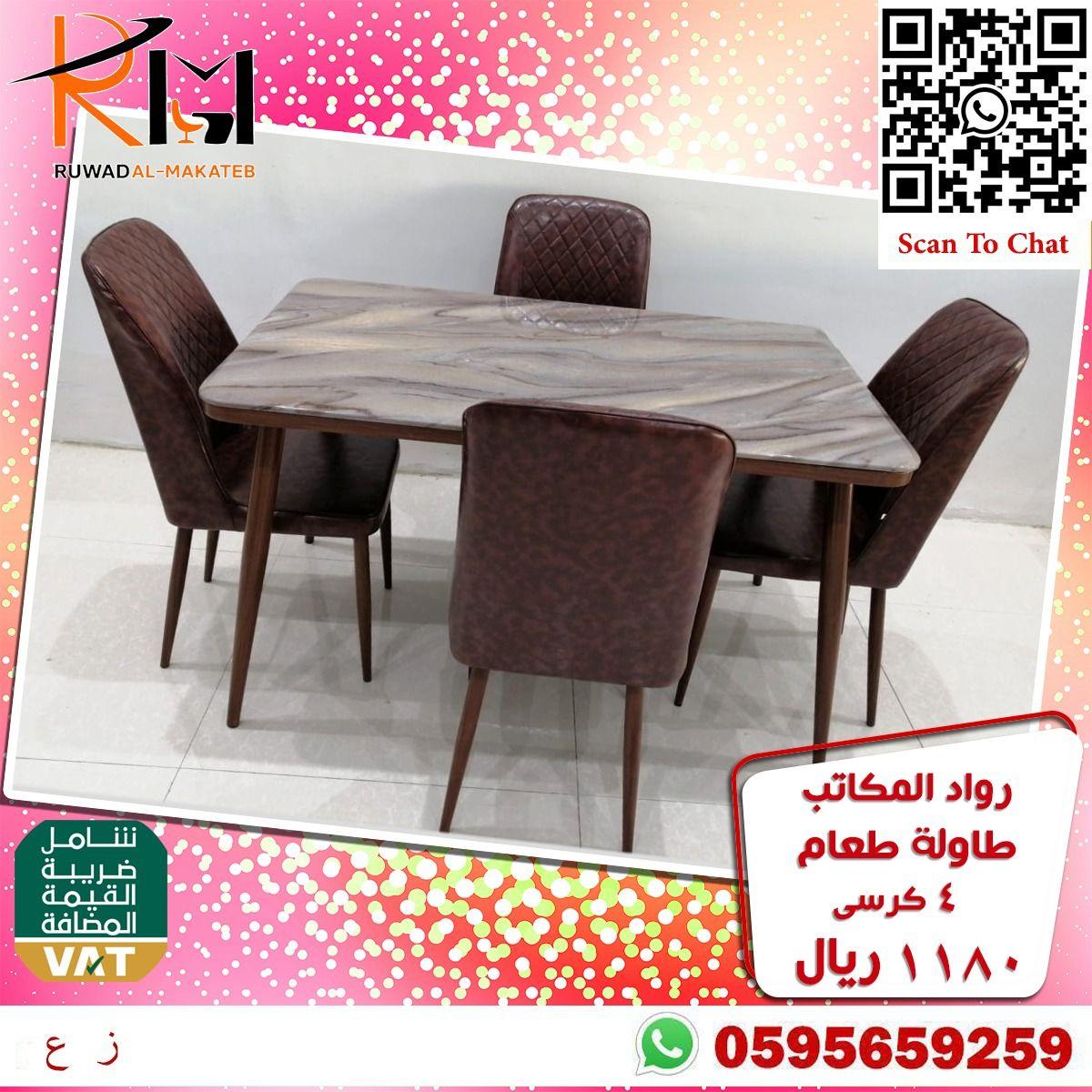 طاولة طعام ٤ اشخاص بني مودرن In 2021 Dining Table Table Home Decor