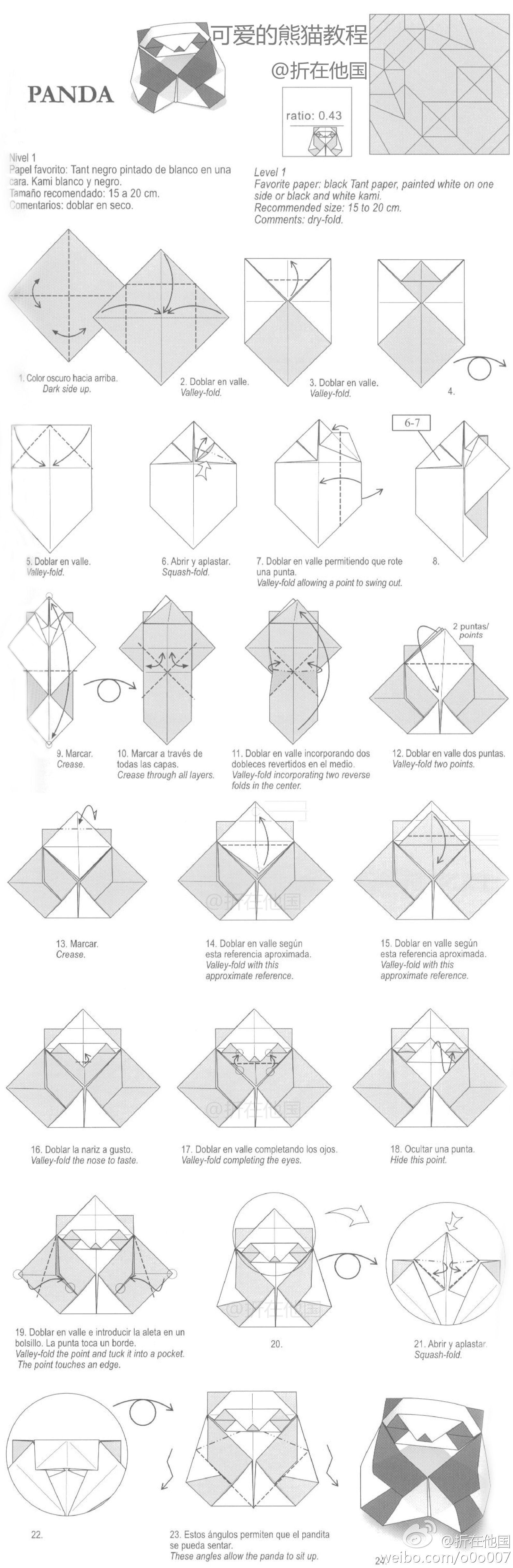 Origami Cute Panda