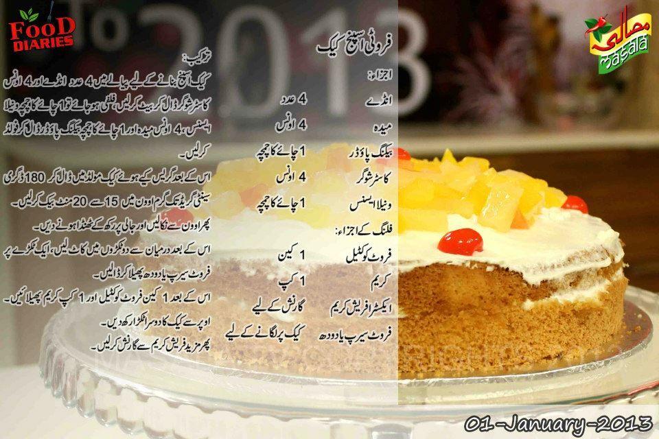 Pineapple Cake Recipe In Urdu Without Oven: Masala TV 2013 Fruity Sponge Cake Recipes Urdu & English