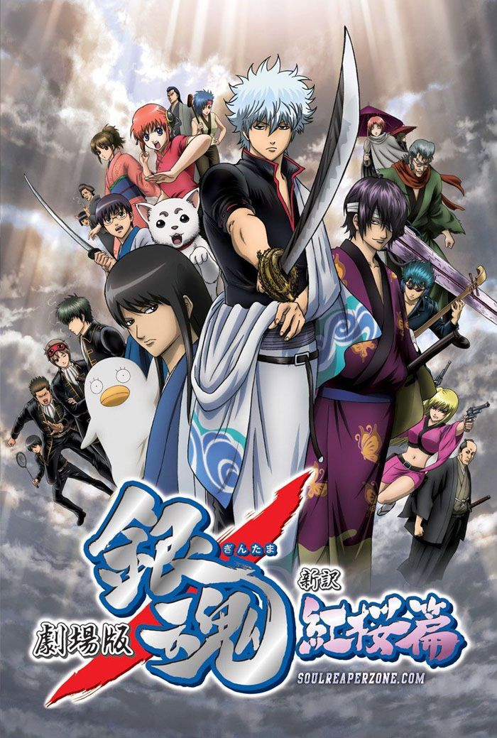 Gintama Movie Shinyaku Benizakurahen Bluray [BD] Dual