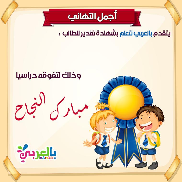 نماذج شهادة شكر وتقدير للطلاب جاهزة للطباعة و شهادات تفوق بالعربي نتعلم Kindergarten Math Activities Math Activities Preschool Teacher Books