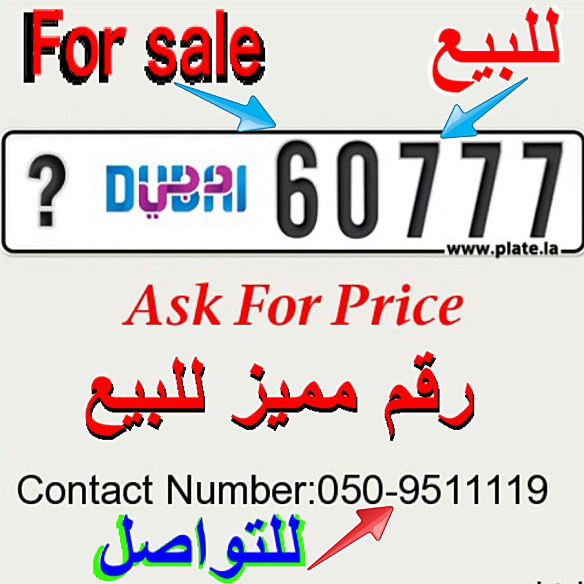 للبيع رقم مميز لوحة مركبة لإمارة دبي للتواصل 00971509511119 اعلانvip واتساب رقم مميز انستقرام Uae4cars2u لمشاهدة اعلانات اخرى ادخل حسابنا Uae4cars2u I