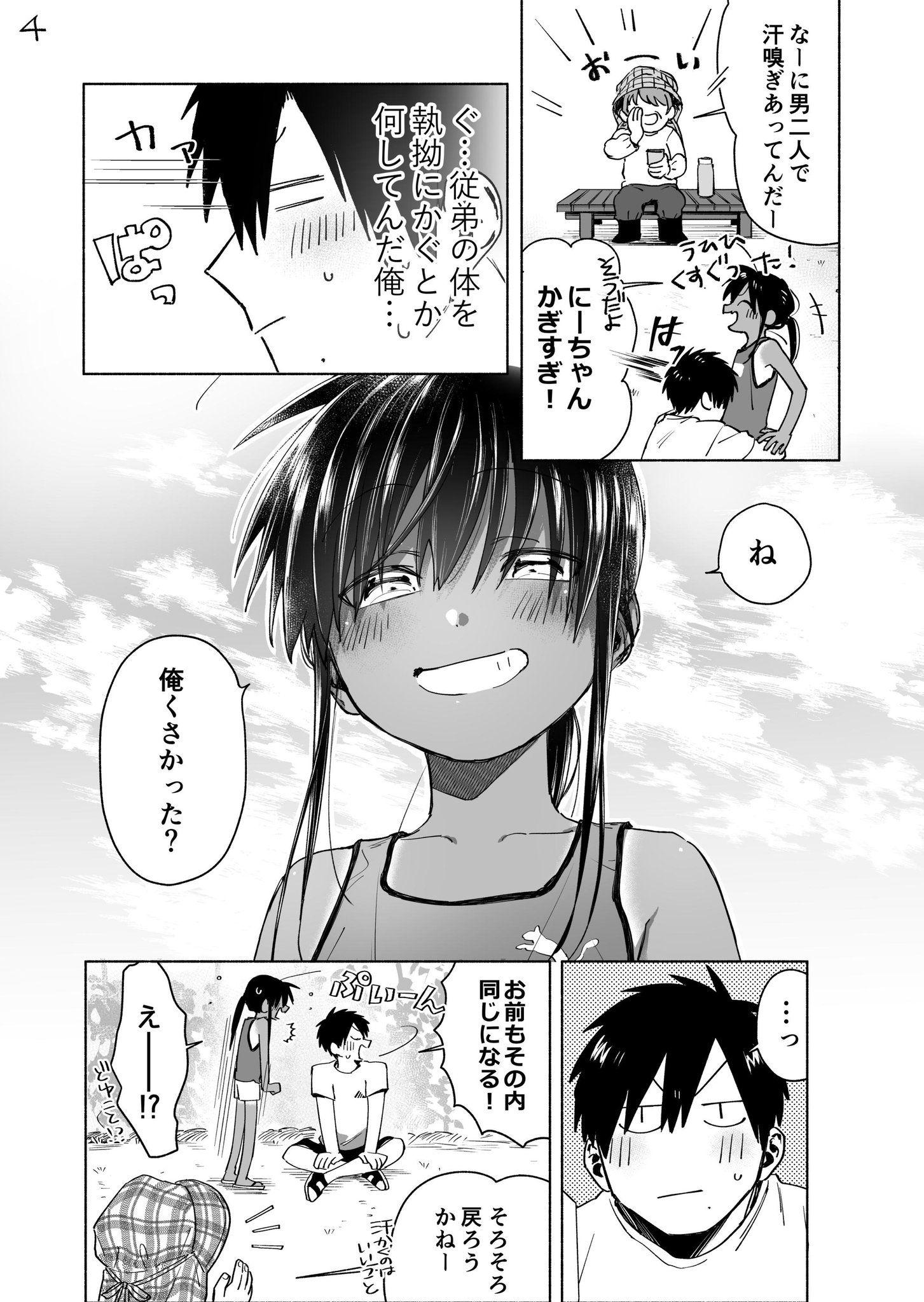 びみ太 ポニテショタ単行本発売中 on twitter アニメコミック オリジナル 漫画 イラスト 書き方