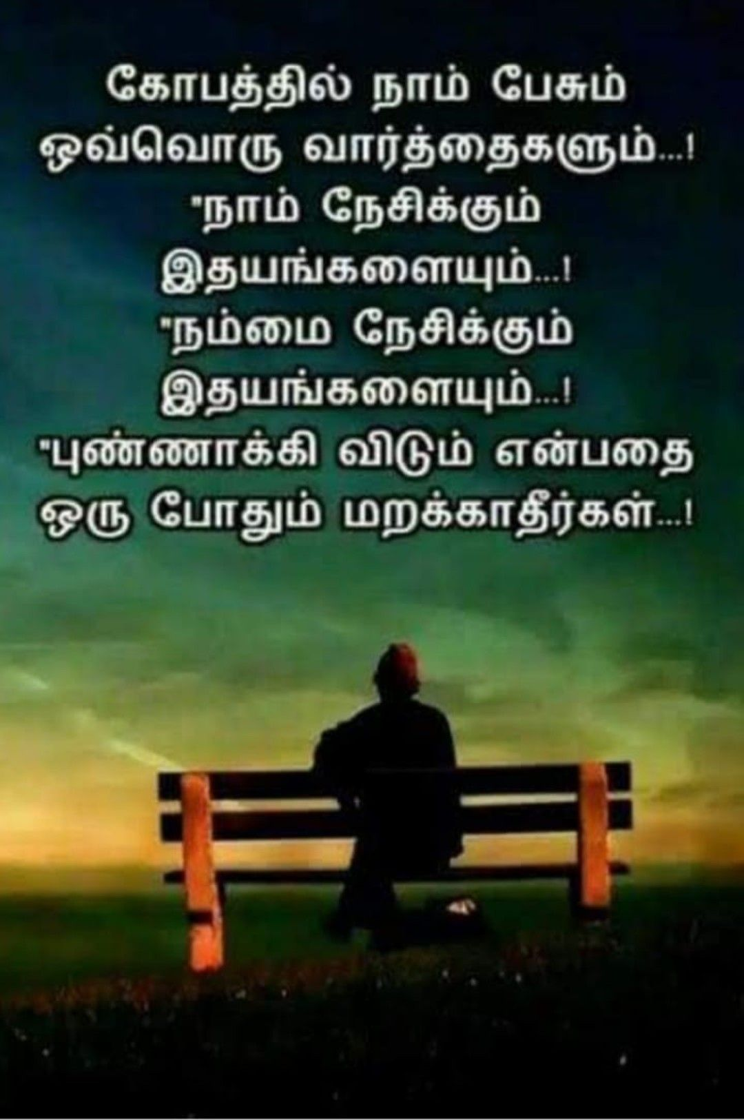 Pin on Tamil Quotes