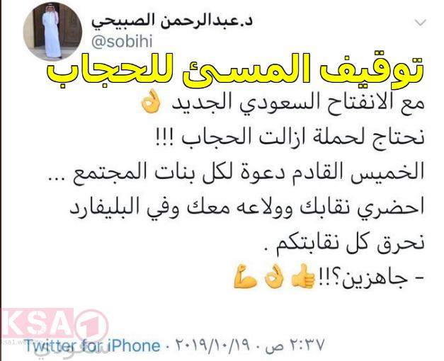 توقيف المسئ للحجاب وتعرف على قصة الدكتور عبد الرحمن الصبيحي على تويتر انتشر خلال اليوم هاشتاج بعنوان توقيف المسئ للحجاب حيث يبحث المتا Math Sos Math Equations
