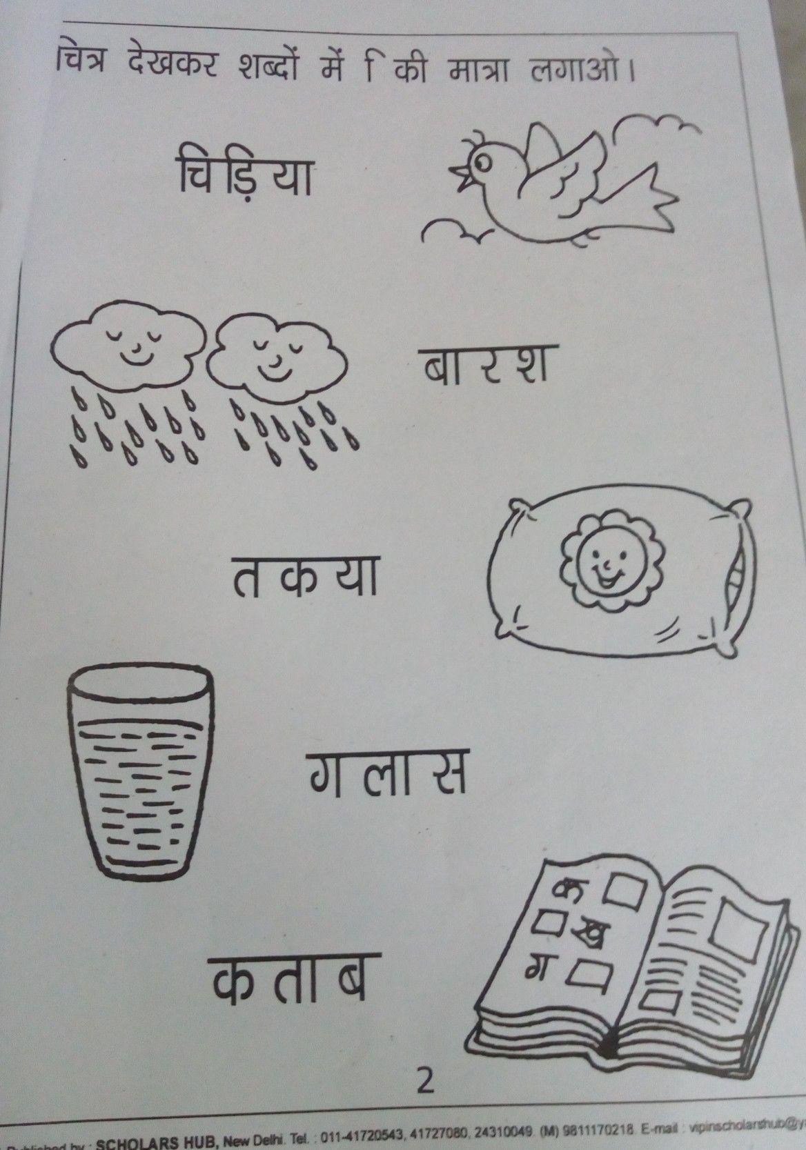Pin By Sonia Rao On Hindi May Bolo
