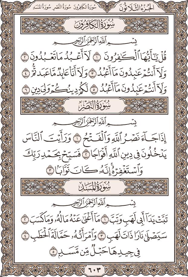 القرآن الكريم للجوال Quran Islamic Quotes Quran Islamic Messages