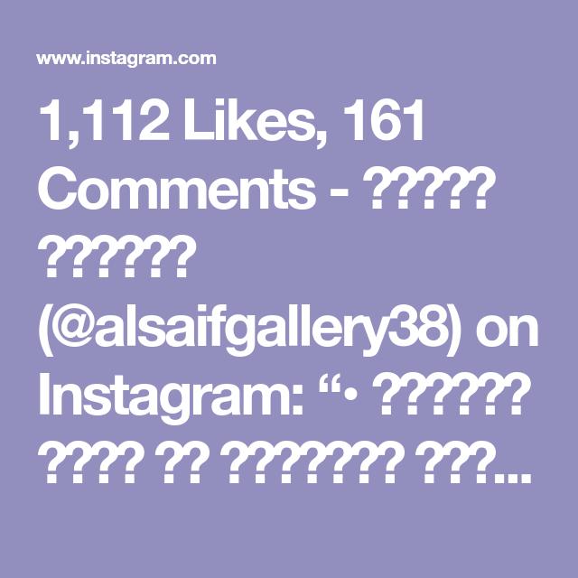 1 112 Likes 161 Comments السيف غاليري Alsaifgallery38 On Instagram متوفر الآن في فروعنا قدر الضغط الكهربائي من أديسون بأحجام متعددة تتناسب مع احتي