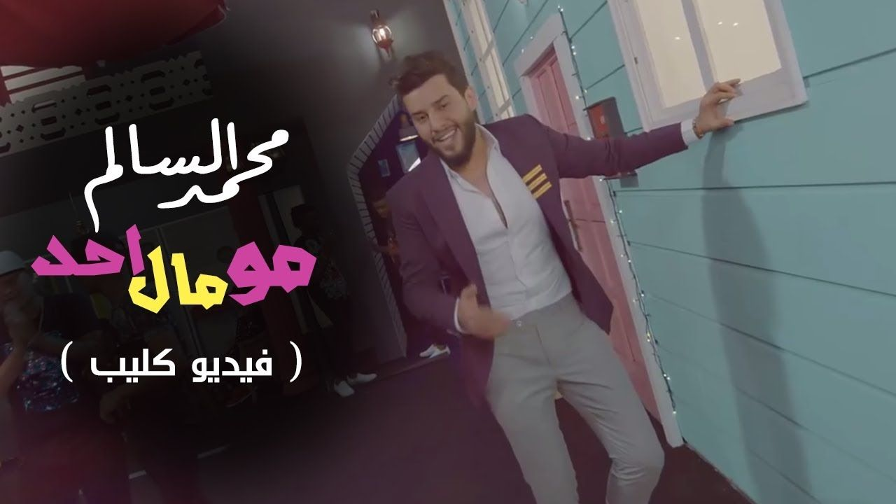 محمد السالم مو مال احد فيديو كليب حصري 2018 Mohamed Alsalim M 2021