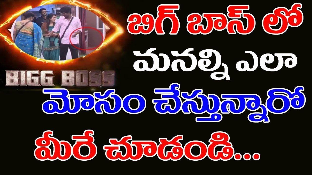 బిగ్ బాస్ లో పెద్ద మోసం బయటపడింది Big Boss Telugu Big