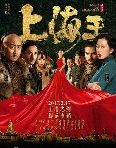 Phim Vua Thượng Hải