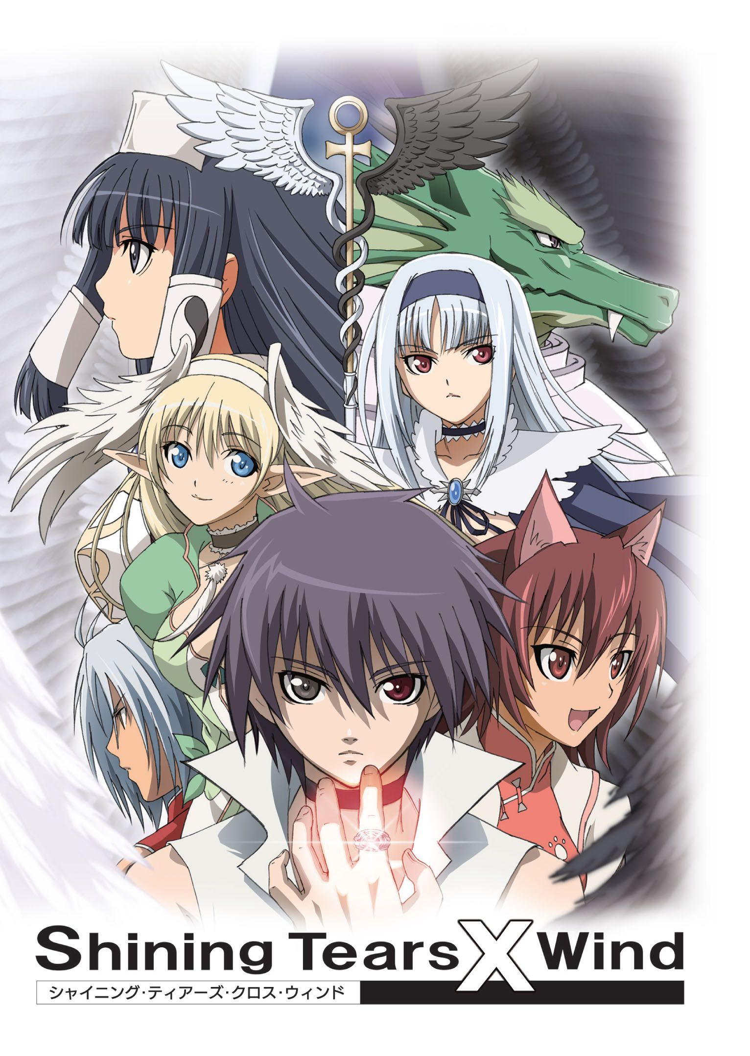 Shining Tears X Wind The Complete Collection Anime