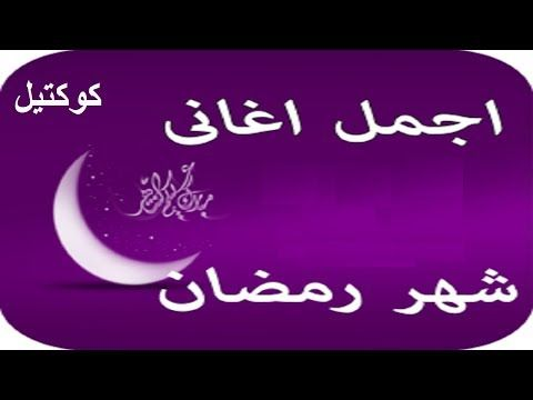 ساعه لاجمل اغانى شهر رمضان الكريم القديمه مجمعةاسمع ورجع الزكريات Youtube Calligraphy Arabic Calligraphy