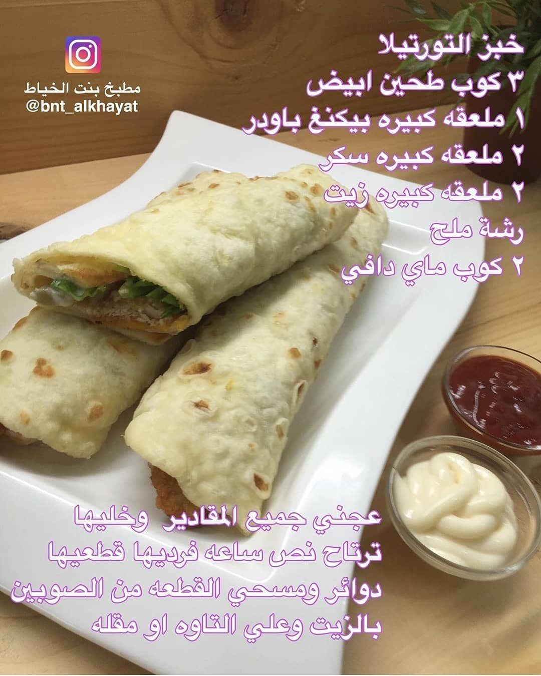 Instagram Post By Umfahad 65 Jun 17 2019 At 1 22pm Utc Arabic Food Cooking Recipes