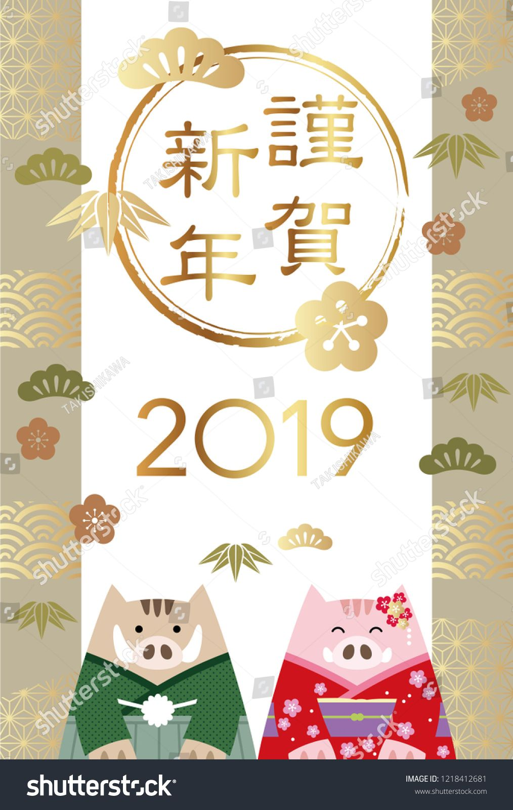 2019 Year Of The Wild Boar New Year S Card Template Vector Illustration Text Translation Happy New Business Card Template Word Year Of The Boar Cards