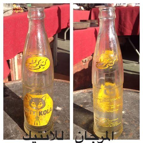للبيع بطل كيتي كولا بوقطو كويتي وهو مشروب غازي في الكويت وفي السعوديه في فترة الخمسينات والبطل نضيف حيل خالي من الكسووور Kuwa Izze Bottle Bottle Soda Bottles