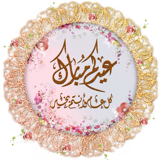 عيدكم مبارك Eid Crafts Eid Greetings Eid Stickers