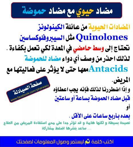 Pin By Hanan Helmy On متعة العلم 3 Health Info Pharmacy Medicine Medicine