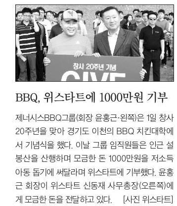 2015년 9월 1일 BBQ, 위스타트에 1000만원 기부