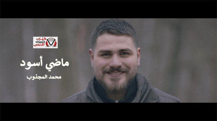 كلمات اغنية ماضي اسود محمد المجذوب Fictional Characters Character