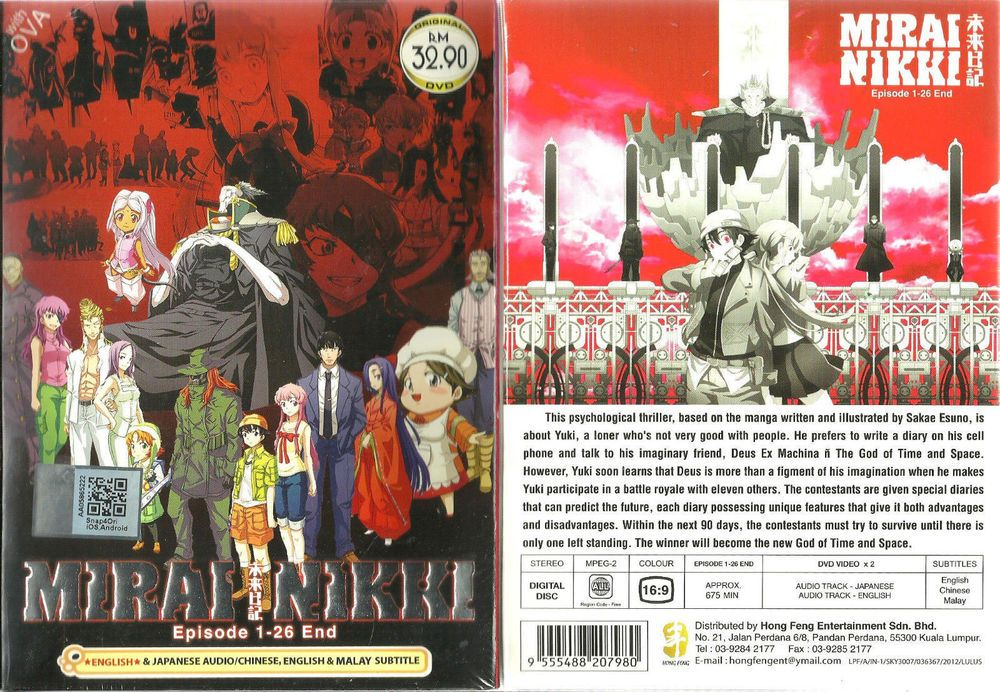 English Dub Version FUTURE DIARY / MIRAI NIKKI Vol 1-26 End Complete