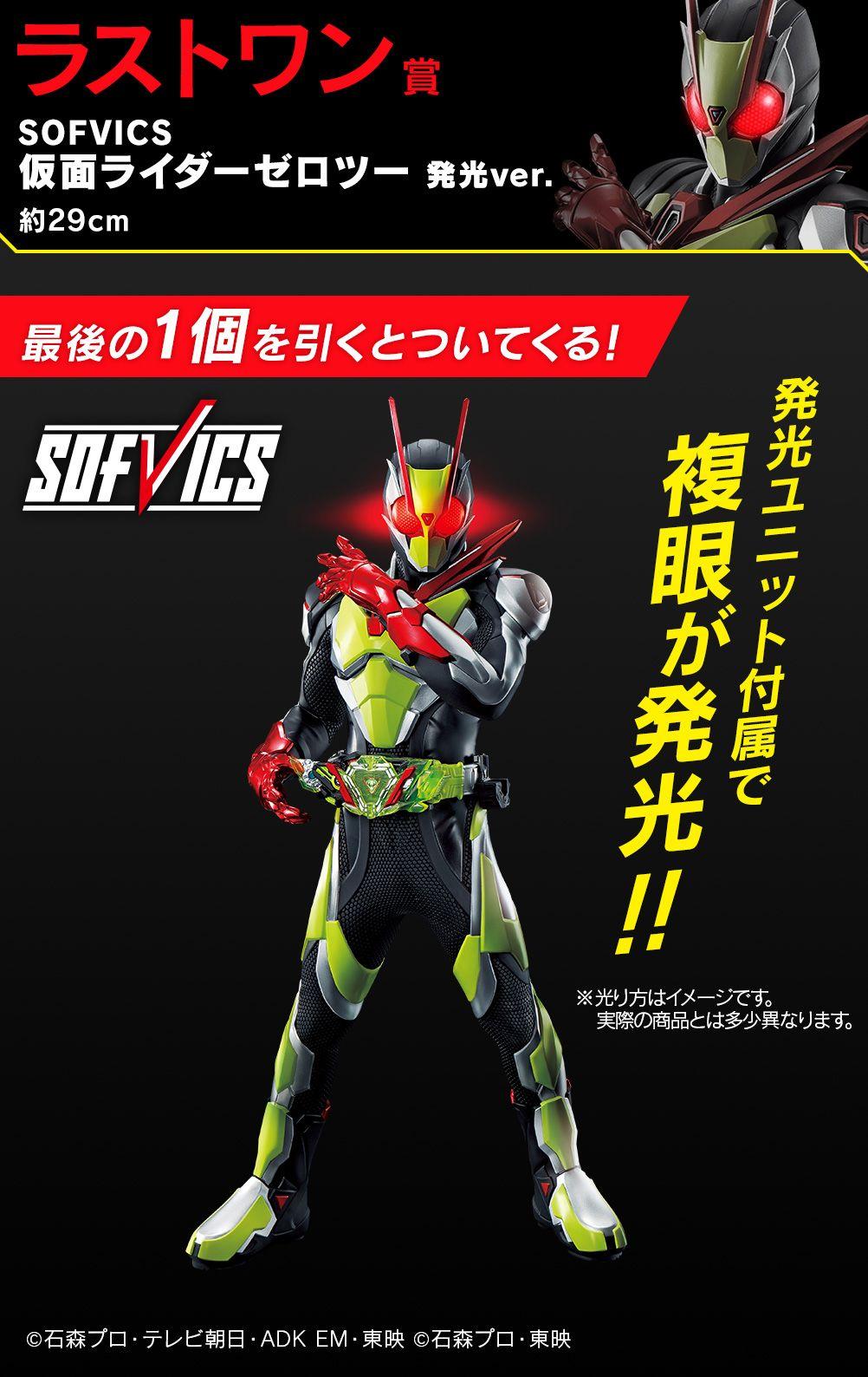 banpresto 2020年8月1日 一番獎 kamen rider zero one no 03 feat legend kamen rider 680yen連稅 仮面ライダー 一番くじ