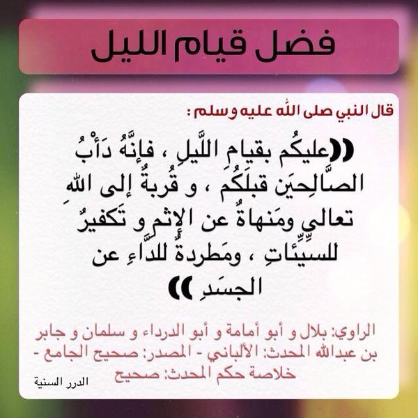 أرض وسماء D A S Y Twitter Islamic Love Quotes Quran Quotes Love Islamic Inspirational Quotes