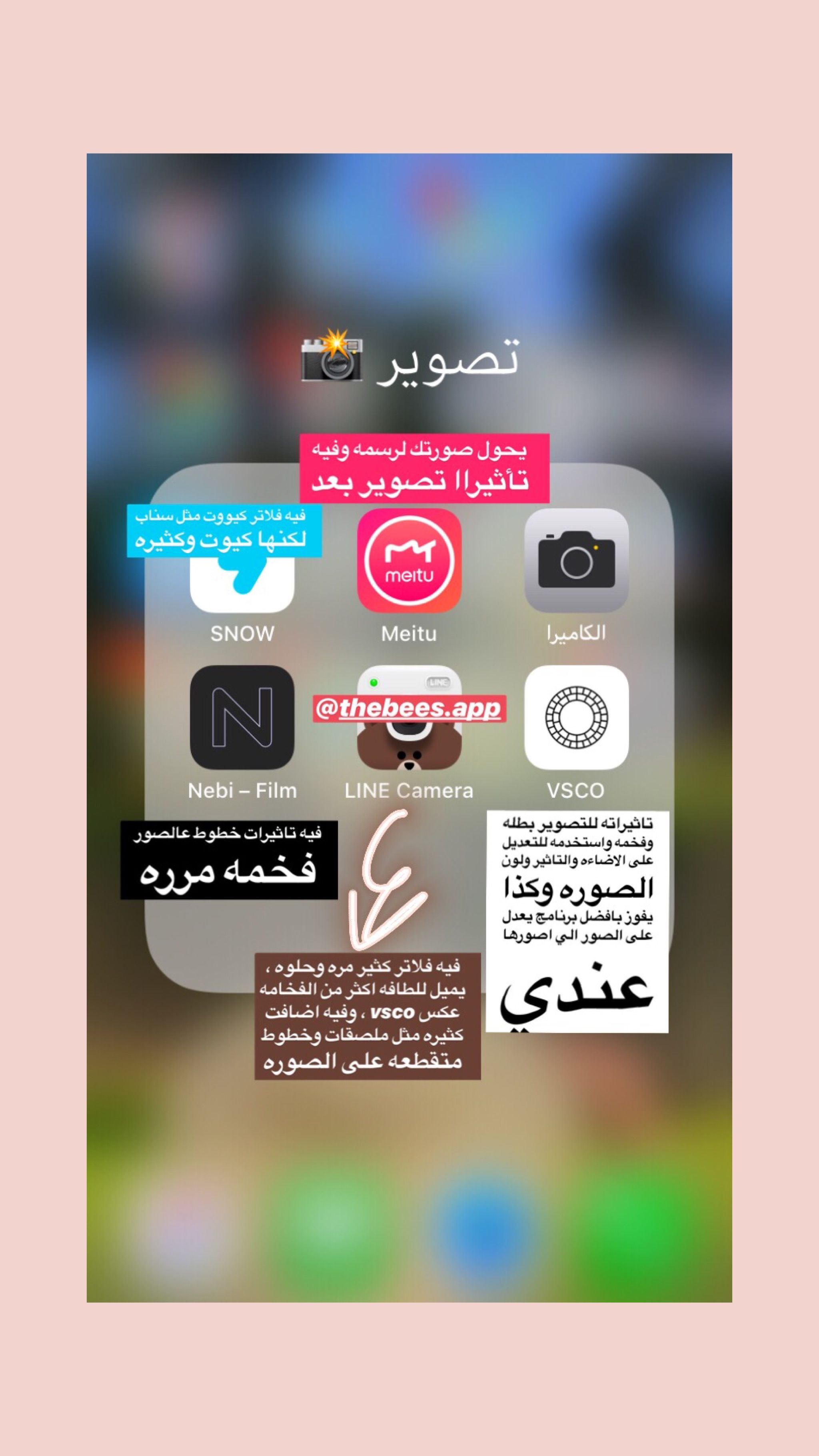 Pin By Enas On Application Photography Tips Iphone App Pictures Iphone Photo Editor App
